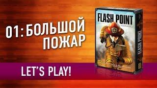 01: Большой пожар. Играем в настольную игру / Flashpoint Rescue: let's play!(«01: Большой пожар» — это кооперативная игра про работу спасателей, которые прибывают к зданию, из которого..., 2016-09-09T06:15:20.000Z)