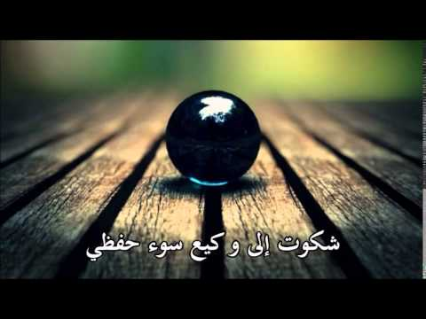 Imam Shafi (RA) Complains about Weak Memory (beautiful story)