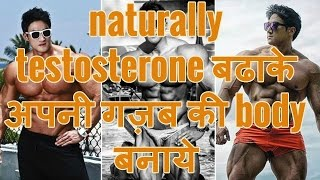 Testosterone boosting herbs & excersice for bodybuilding &  muscle/weight gain   Hindi
