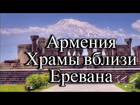 Армения / Ереван / Звартноц / Эчмиадзин / Гарни / Гегард / день 2/ Чудесная Армения / отдых в Армени