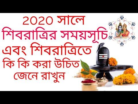 2020 সালের শিবরাত্রির সময়সূচি এবং শিবরাত্রিতে কি করা উচিত/2020 sale shivaratrir samaysuchi