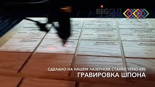 Лазерная гравировка визиток из шпона(, 2017-10-23T11:26:28.000Z)