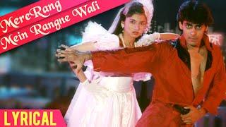 Mere Rang Mein Rangne Wali Full Song With Lyrics | Maine Pyar Kiya | Salman Khan | SPB Hindi Songs