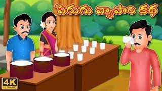 పెరుగు వ్యాపారి కథ | Curd Seller's Success Story |Telugu Stories | Telugu Kathalu