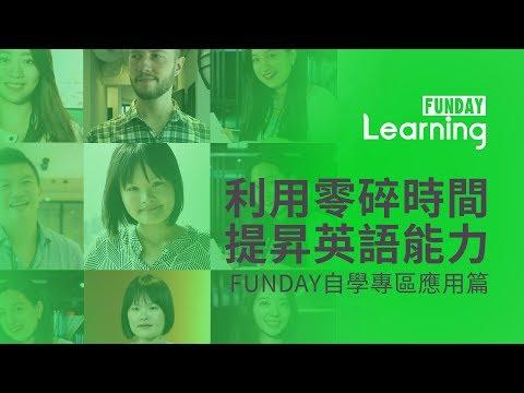 FUNDAY Learning【應用篇】利用零碎時間提昇英語能力
