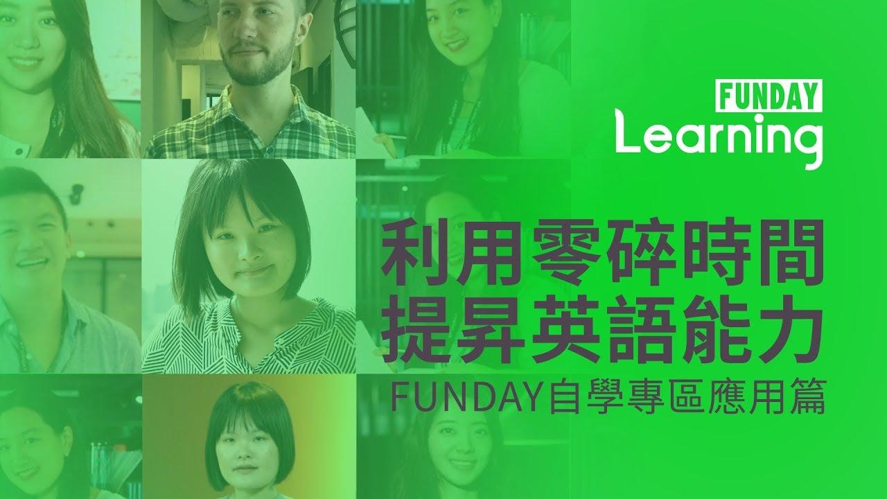 FUNDAY Learning【應用篇】利用零碎時間提昇英語能力 - YouTube