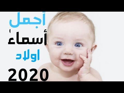 أجدد وأجمل أسماء اولاد اسلاميه 2019 2020 من القرآن نادره وجديده مع معانيها Youtube