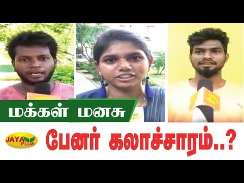 #Banner   #BannerDeaths #MakkalManasu பேனர் கலாசாரம்... எப்படி கட்டுப்படுத்துவது?   Banner   Banner Deaths  #JayaPlus television is one among the foremost runner in Tamil News and media fields. Jaya plus comes under the whole brand of Jaya TV which includes four main stream channels. Jaya Plus live streams all major political happenings and current updates on a 24/7 basis daily. We cover recent updates of all genres like politics, media, movies, magazines with a policy of all under one roof. Apart from news we have talk shows and infotainment programmes like Achchum Asalum, Kelvigal Aayiram and Medhuva Pesunga.  Facebook - https://www.facebook.com/jayapluschannel/  Twitter - https://www.twitter.com/jayapluschannel  InstaGram - https://www.instagram.com/jayaplusnews/  Website - http://www.jayanewslive.com    Program Playlists :   Achum asalum - http://bit.ly/AchumAsalum  Medhuva Pesunga - https://www.youtube.com/playlist?list=PLeimZv3JlrlhTJ-LUI86bLKz2k2jBqwGW  Kelvigal Aayiram - https://www.youtube.com/playlist?list=PLeimZv3Jlrliz19ZEWCbx1IX8MRUndTk3  Makkal Manasu - https://www.youtube.com/playlist?list=PLeimZv3JlrliLJ6bdEmJ1QjyAd_bYR7qU  Special Stories - https://www.youtube.com/playlist?list=PLeimZv3Jlrli-sC79IKBT4esNoYVDO_Oh