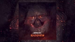 BANDJEE - Бабочки | Official Audio