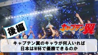 日本のW杯優勝にはキャプテン翼のキャラが何人必要か 後編【ウイイレ2018】