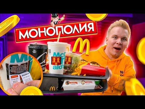 МОНОПОЛИЯ МАКДОНАЛЬДС 2019  / Полетел в другую страну ради Монополии McDonalds