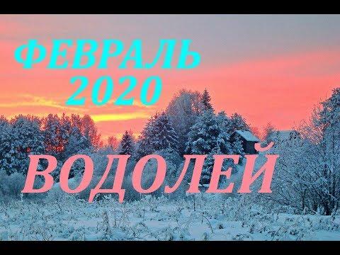 ВОДОЛЕЙ. ФЕВРАЛЬ 2020 г. САМЫЙ ПОДРОБНЫЙ ПРОГНОЗ на месяц.