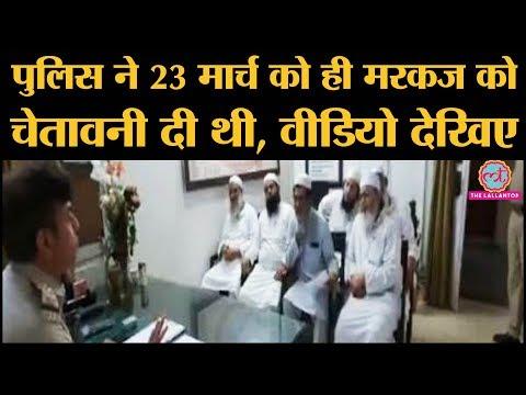 Coronavirus: Delhi Police ने Nizamuddin Markaz Members को Warning Video में क्या कहा? | Covid 19
