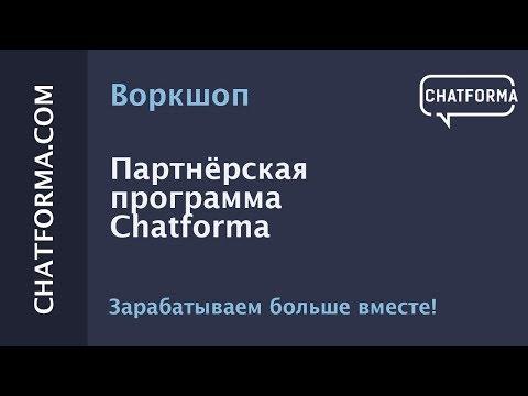 [Воркшоп] Как работать в партнерской программе Chatforma.