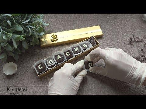 Как сделать шоколадные буквы