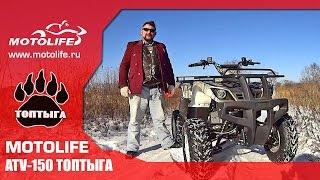 обзор квадроцикла Motolife Топтыга 150 (ATV-150)