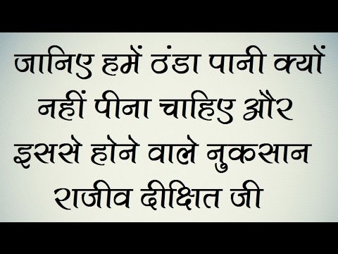 Do Not Drink Cold Water By Rajiv Dixit