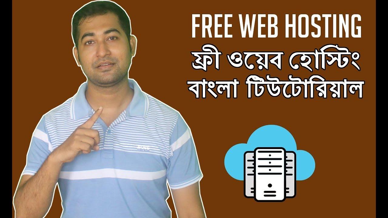 How to Get Free Web Hosting Bangla Tutorial - Create a Free Website Part 2