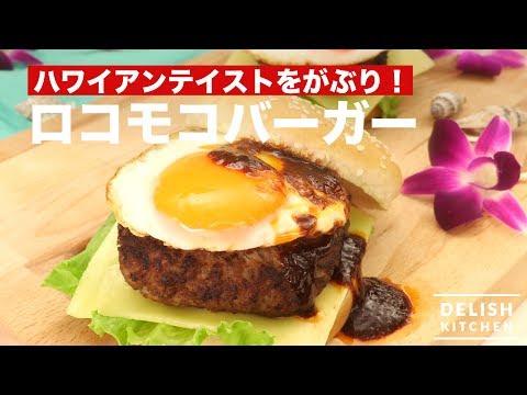 ハワイアンテイストをがぶり! ロコモコバーガー   How To Make Locomoco Burger