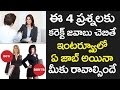 Answer this Four Questions and Get a Job | Interview Questions | Interview Tips | V Tube Telugu
