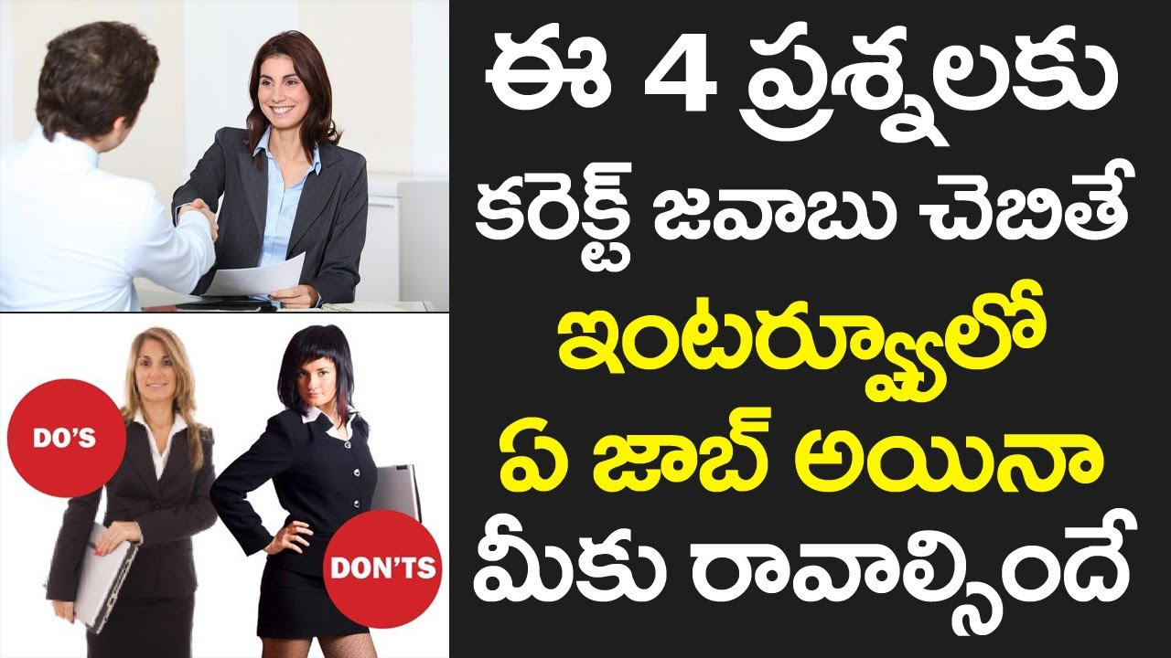 answer this four questions and get a job interview questions answer this four questions and get a job interview questions interview tips v tube telugu