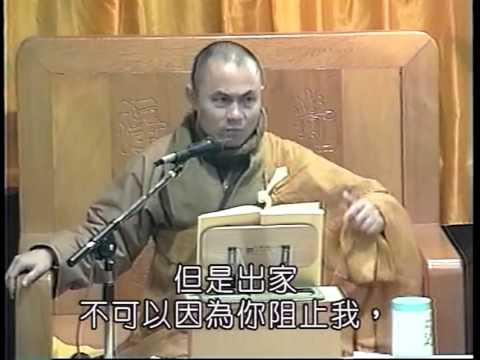 慧律法師 印光大師文鈔菁華錄 03