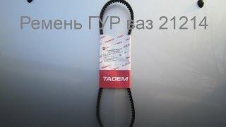видео ваз 21214 ремень генератора размер