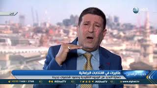 محلل: حزب الدعوة العراقي لم يحكم مؤسسات الدولة بأيديولوجيته