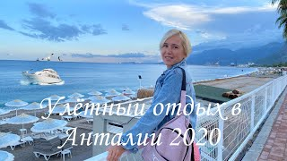 Перелёт Стамбул Анталия Обзор отеля Porto Bello Hotel Resort Spa октябрь 2020 г