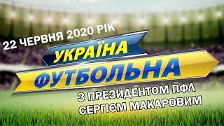 Україна футбольна Анонсуючий випуск