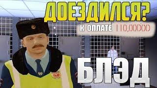 ПОЛУЧИЛ САМЫЙ БОЛЬШОЙ ШТРАФ MTA PROVINCE