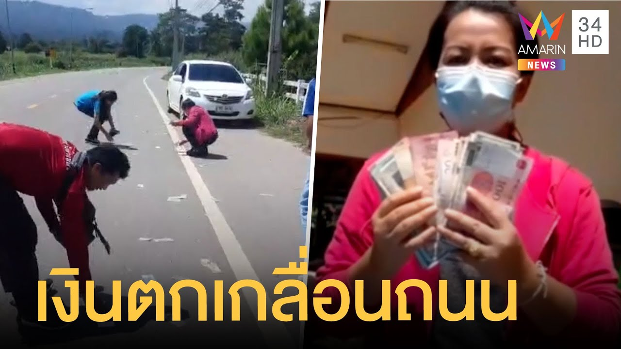 ผู้ใหญ่บ้านขับรถเจอเงินหล่นเต็มถนน