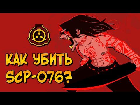 Как уничтожить Авеля? (SCP-076)