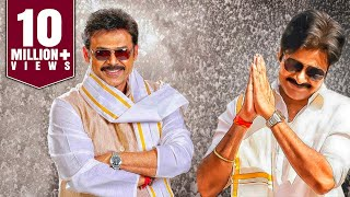 Gopala Gopala (2019) New South Hindi Dubbed Full Movie | Pawan Kalyan, Venkatesh, Shriya Saran