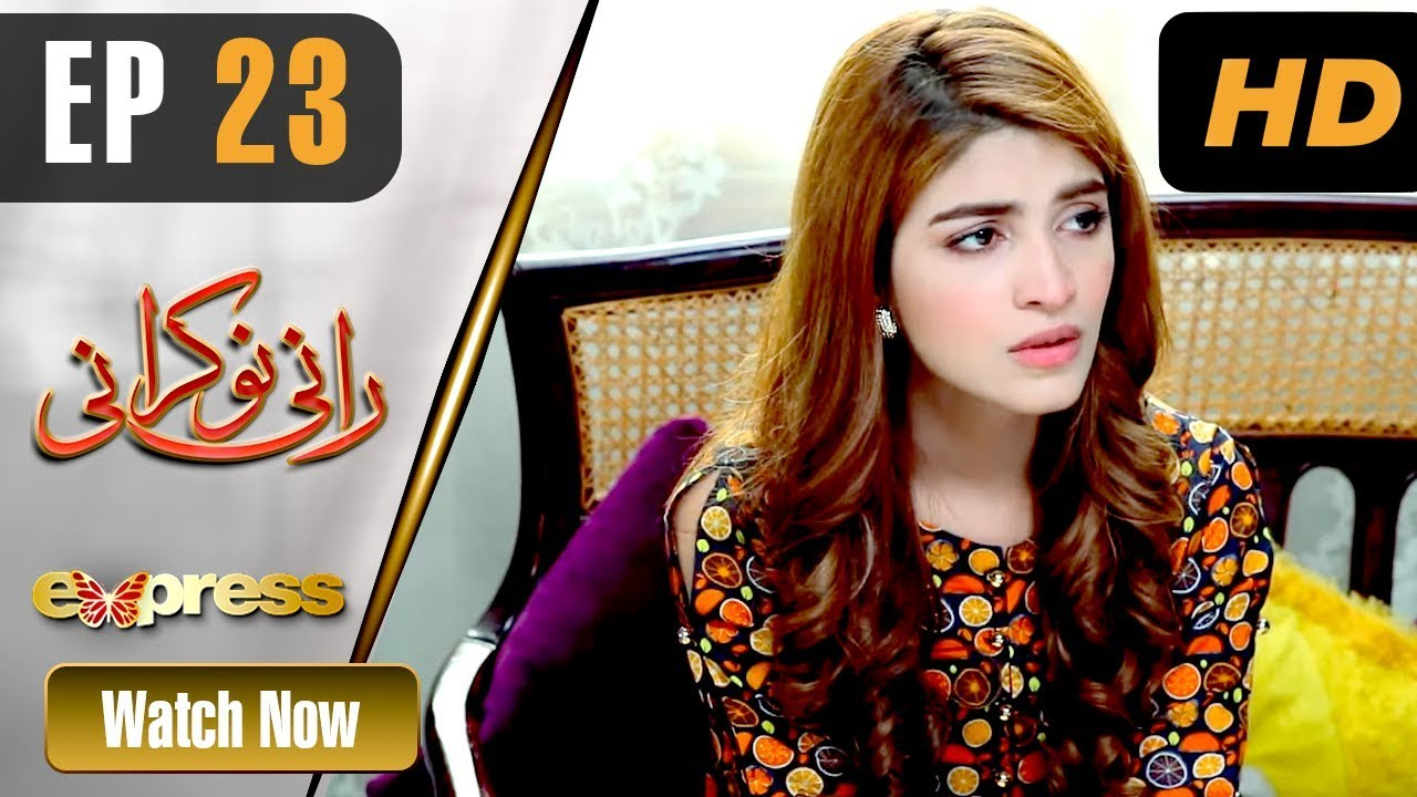 Rani Nokrani - Episode 23 Express TV Sep 16, 2019