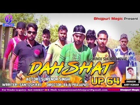 Full HD Movie  Dahshat UP 64 Short Film  Madhupur Sonebhadra Surendra Singh,Namita Pandey