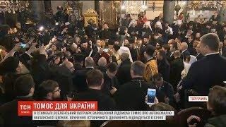 Томос для України: напередодні Різдва документ привезуть до Києва
