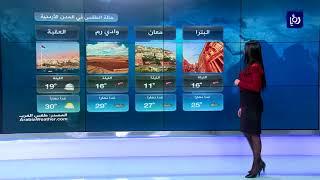 النشرة الجوية الأردنية من رؤيا 12-11-2017