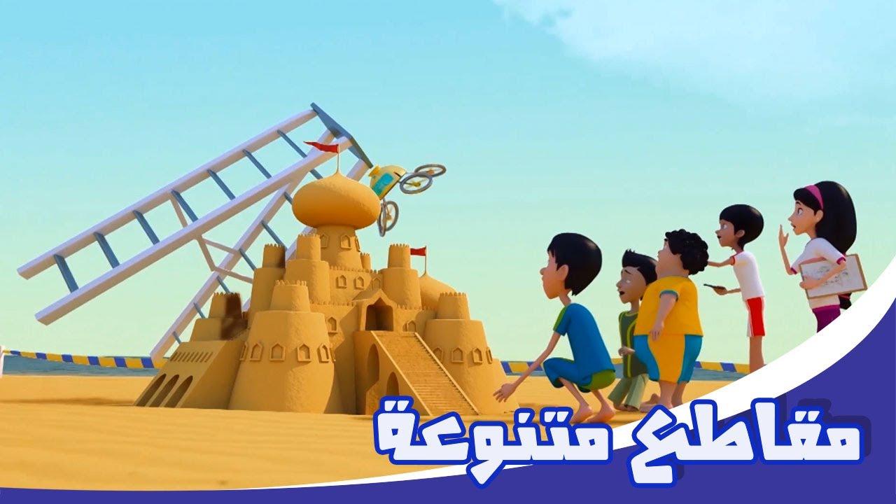 مغامرات منصور   Mansour's Adventures    المقاطع المفضلة