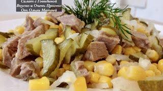 Салат с Телятиной (Очень Простой и Праздничный Рецепт) Salad with Beef Recipe