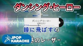 [歌詞・音程バーカラオケ/練習用] 荻野目洋子 - ダンシング・ヒーロー 【原曲キー】 ♪ J-POP Karaoke