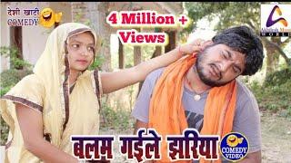 Comedy video || बलम गईले झरिया || Balam gaile jhariya || Vivek Shrivastava & Sarita Singh