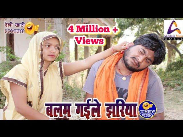 Comedy video || ??? ???? ????? || Balam gaile jhariya || Vivek Shrivastava & Sarita Singh