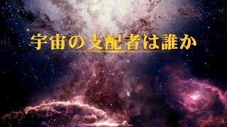 合唱とドキュメンタリー「万物の主権を握るお方」予告編──宇宙の探究