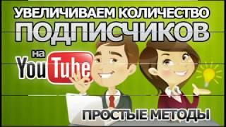 Заработок и бесплатные подписчики на канал