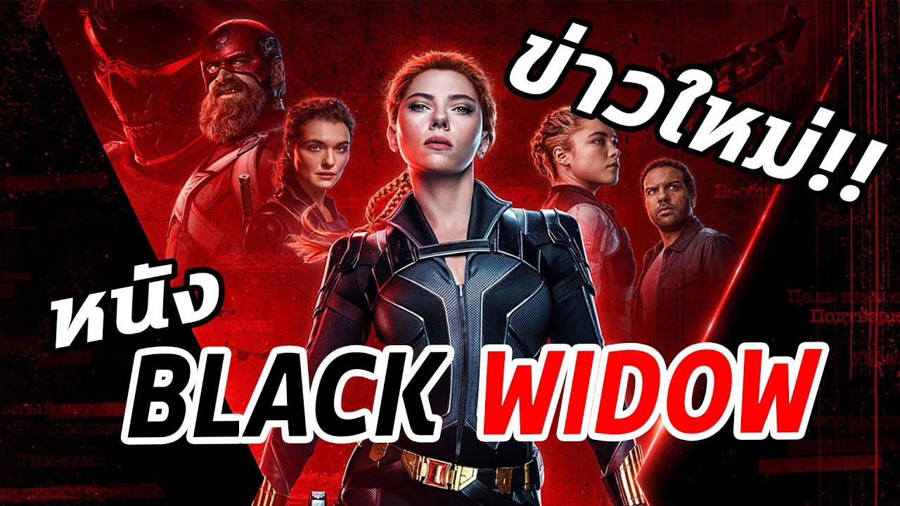 """นาตาชา โรมานอฟ มาแล้ว!! ข่าวใหม่หนัง """"Black Widow"""" ห้ามพลาด!!! - Comic World Daily"""