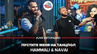 Download 🅰️ HammAli & Navai - Пустите Меня На Танцпол (LIVE @ Авторадио) Mp3 and Videos