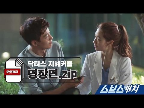 Ranking The Best Scenes Part2 (#5-#1) 《SBS Catch|The Doctors》