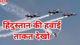 Bengaluru Aero show 2017 में Indian Air force ने दिखाई अपनी ताकत Must watch!!!
