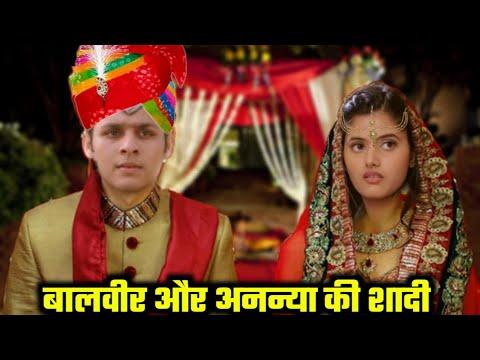 Download Baal Veer Aur Ananya Ki Shadi kb hui ।। बालवीर और अनन्या की शादी कब हुई ?